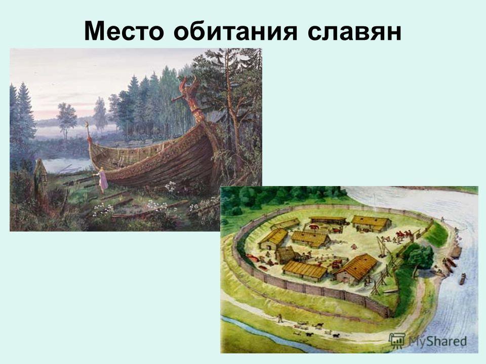 Место обитания славян