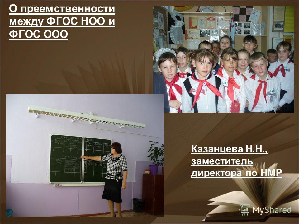 О преемственности между ФГОС НОО и ФГОС ООО Казанцева Н.Н., заместитель директора по НМР