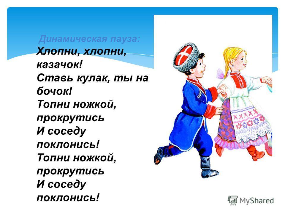 Нэнка Украина моя, Хлебные нивы от края до края, В даль убегают белёные хаты… Мы на Кубань расселились когда-то, Домом родным этот край почитаем, Земли Кубани як матерь кохаем.