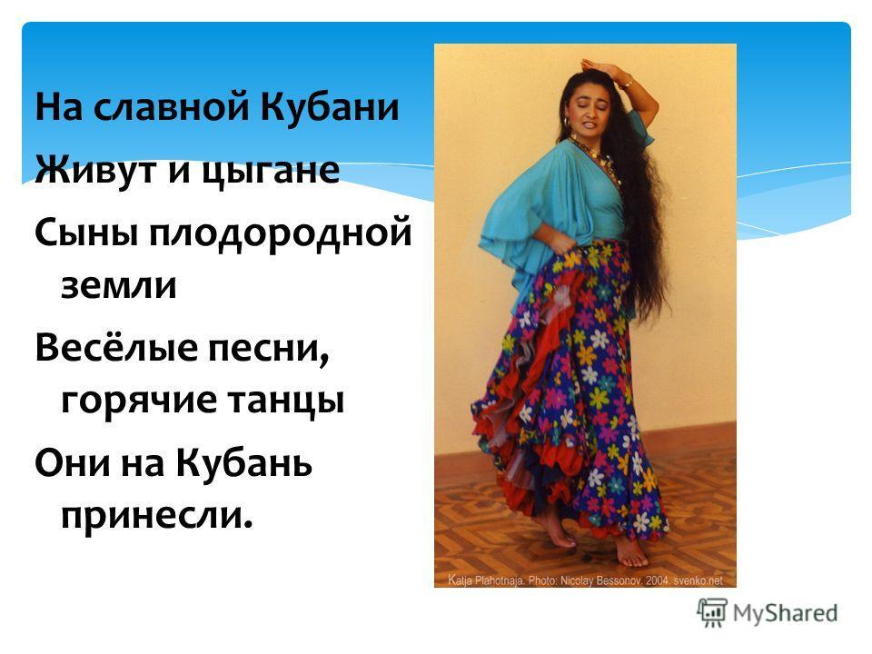 Родную Кубань полюбили на веки Весёлые, щедрые, вольные греки Покинув когда-то родную Элладу, В Кубани цветущей нашли мы отраду.