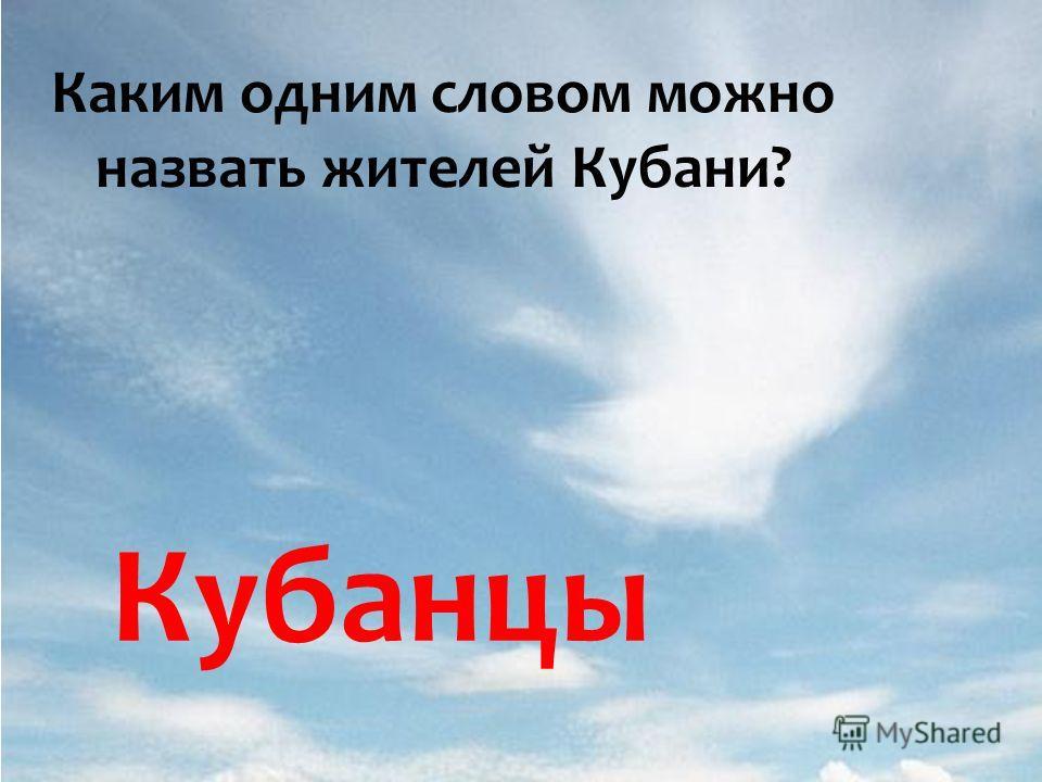 Кубань- многонациональный край Как называлось наше сегодняшнее занятие?