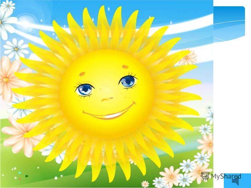Что жизнь коротка – не беда. В ней можно успеть очень много. Лишь мирно бы солнце светило всегда, Сияло над каждым порогом.