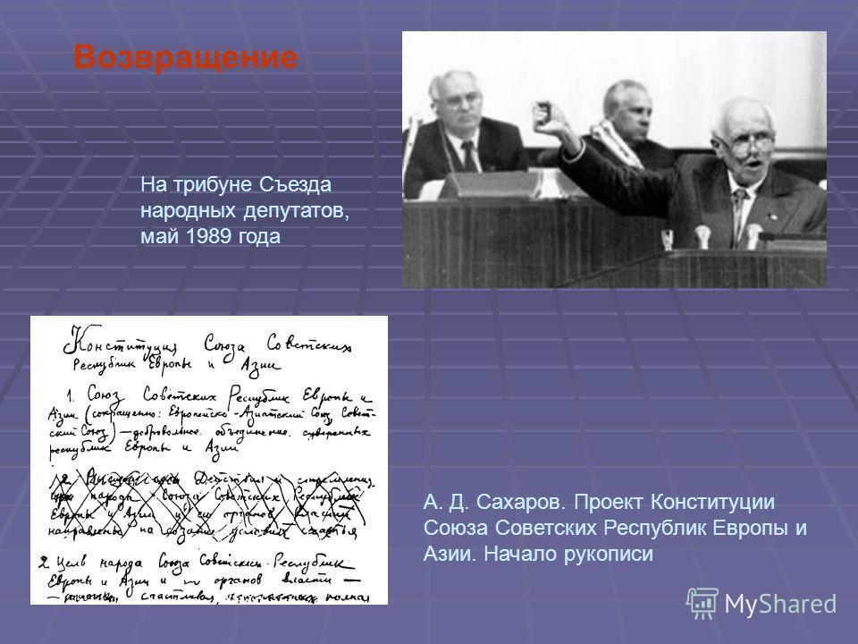 На трибуне Съезда народных депутатов, май 1989 года А. Д. Сахаров. Проект Конституции Союза Советских Республик Европы и Азии. Начало рукописи Возвращение