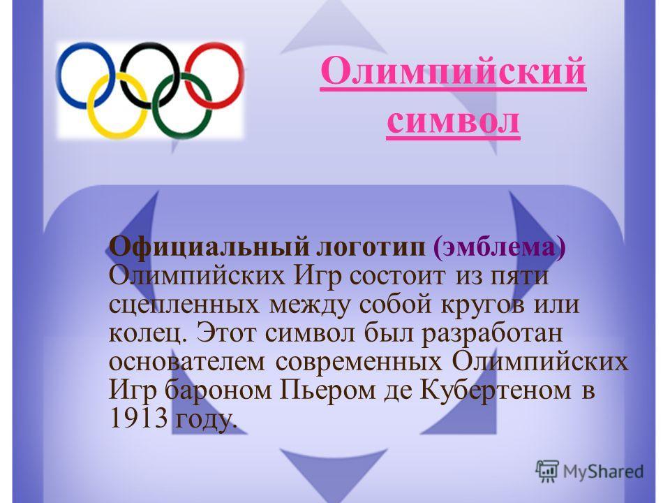 Современные Олимпийские игры символика и ритуалы