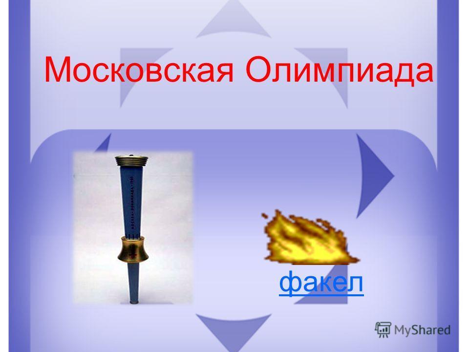 Московская Олимпиада талисман Михаил Потапыч Топтыгин (Медведь Миша)
