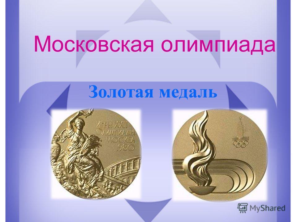 Московская Олимпиада факел