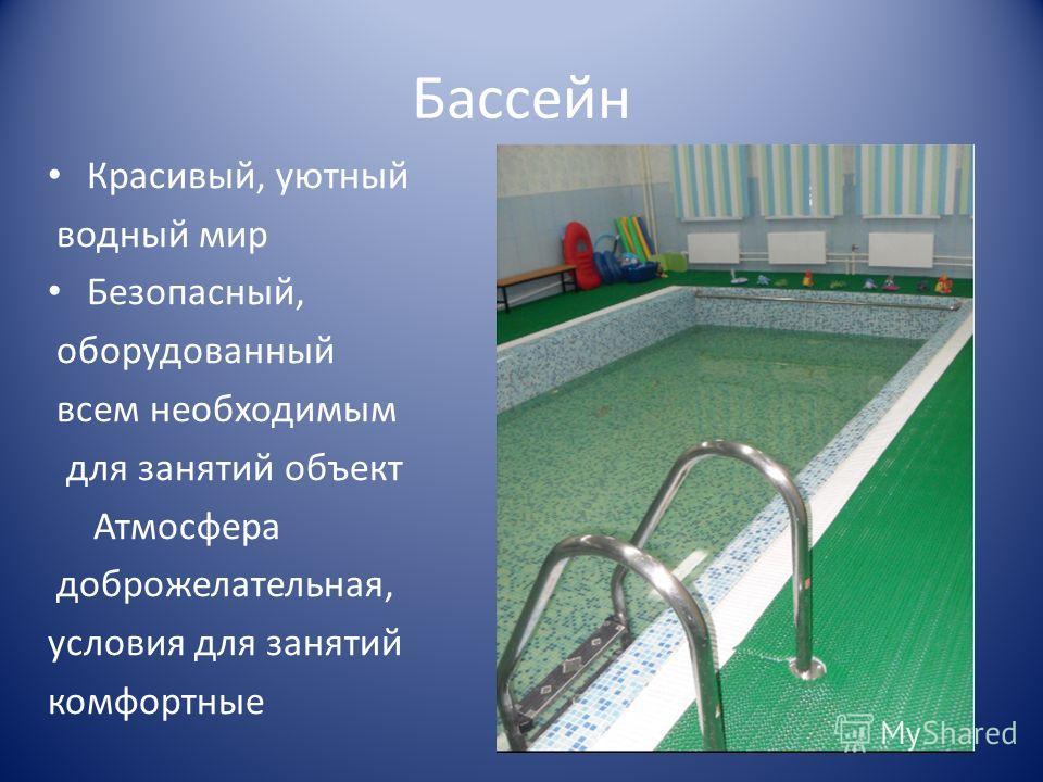 Бассейн Красивый, уютный водный мир Безопасный, оборудованный всем необходимым для занятий объект Атмосфера доброжелательная, условия для занятий комфортные