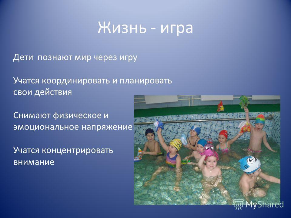 Жизнь - игра Дети познают мир через игру Учатся координировать и планировать свои действия Снимают физическое и эмоциональное напряжение Учатся концентрировать внимание