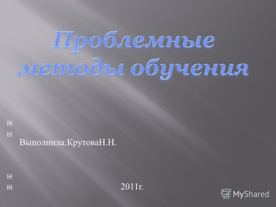Выполнила : КрутоваН. Н. 2011 г.