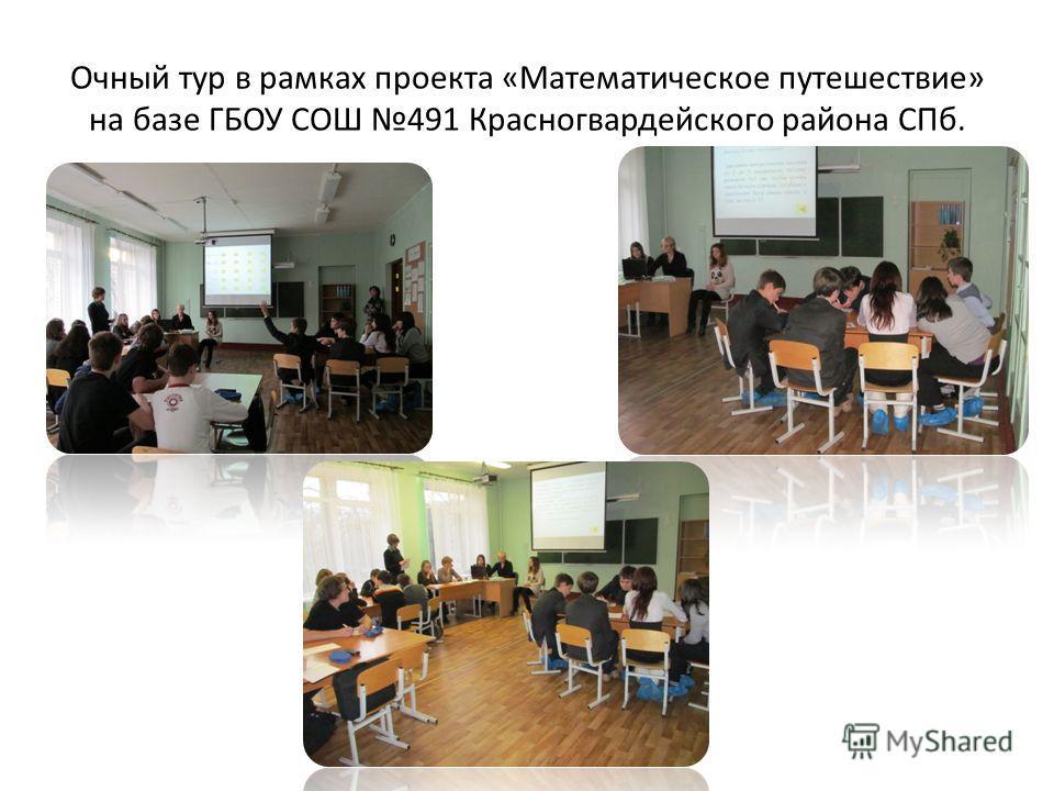Очный тур в рамках проекта «Математическое путешествие» на базе ГБОУ СОШ 491 Красногвардейского района СПб.