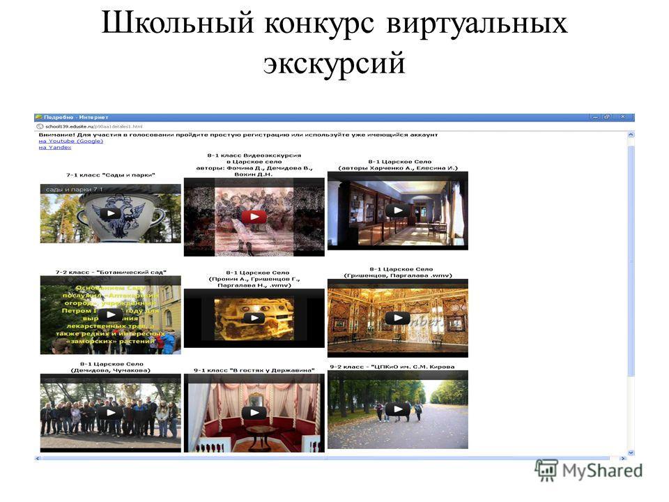 Школьный конкурс виртуальных экскурсий