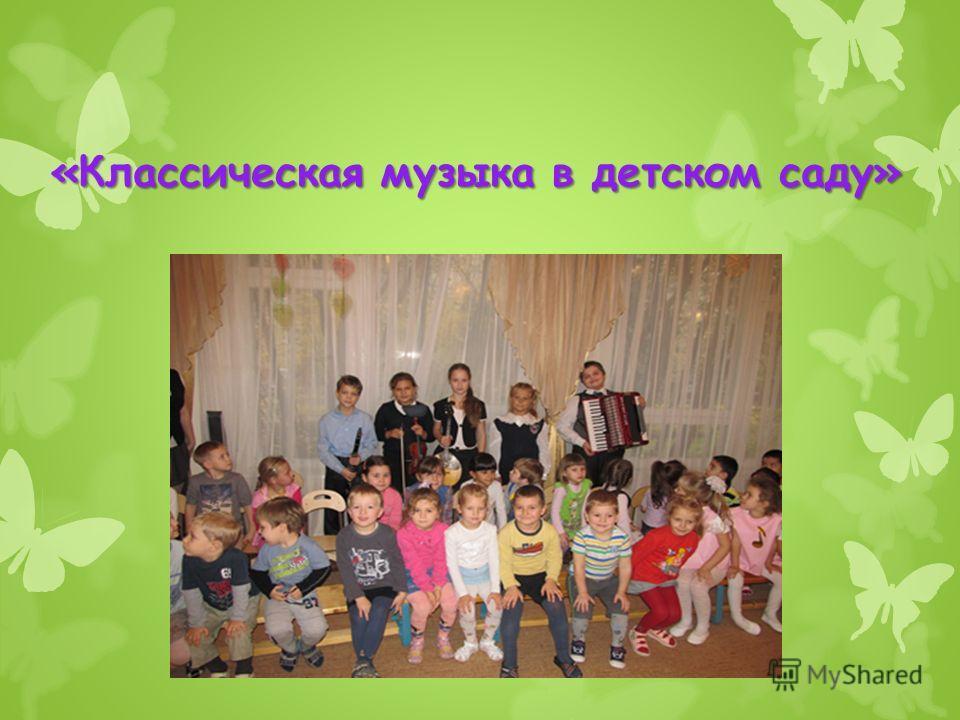 «Классическая музыка в детском саду» «Классическая музыка в детском саду»