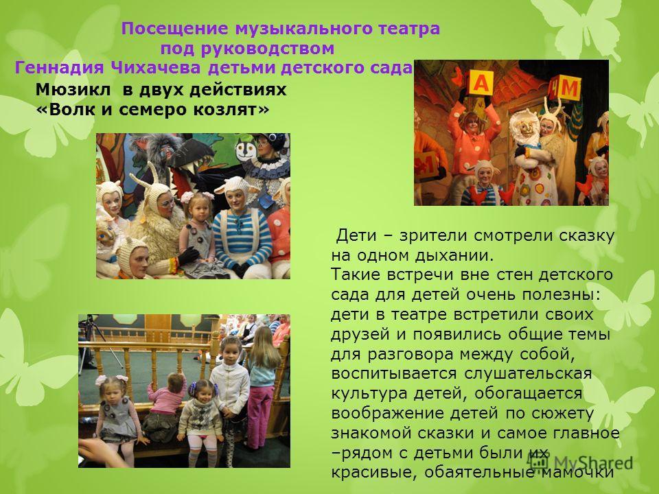Посещение музыкального театра под руководством Геннадия Чихачева детьми детского сада Дети – зрители смотрели сказку на одном дыхании. Такие встречи вне стен детского сада для детей очень полезны: дети в театре встретили своих друзей и появились общи