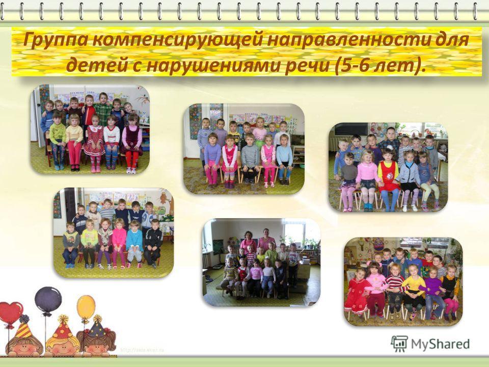 Группа компенсирующей направленности для детей с нарушениями речи (5-6 лет).