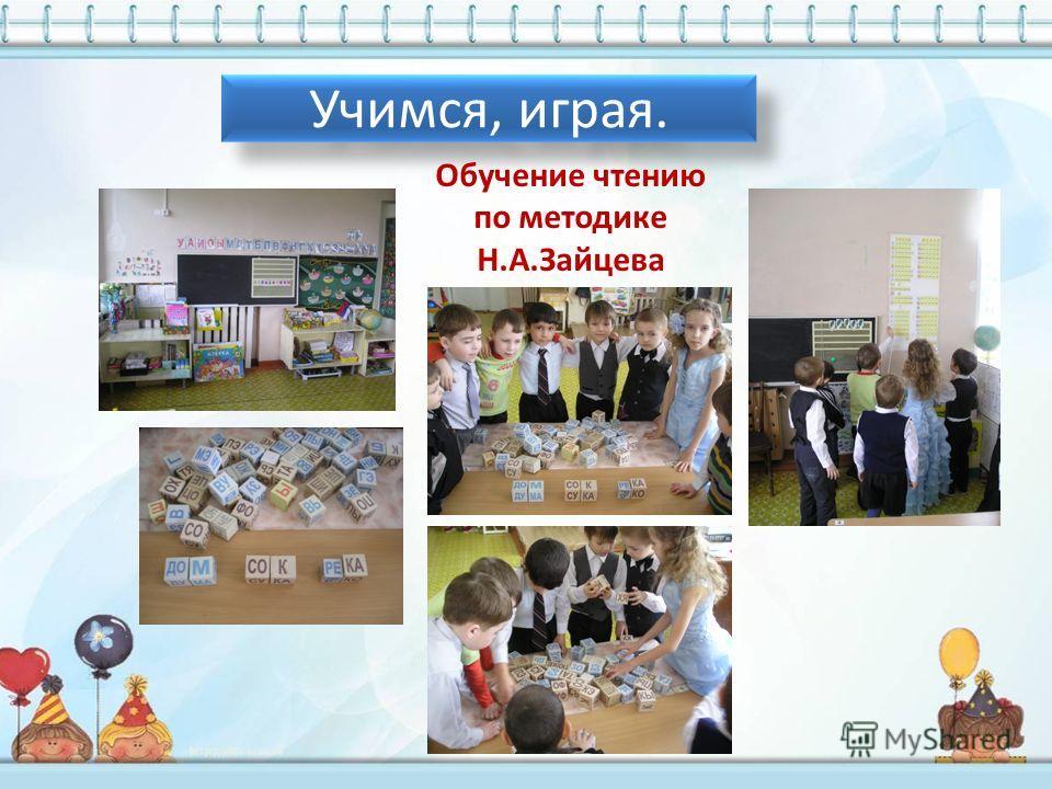 Учимся, играя. Обучение чтению по методике Н.А.Зайцева