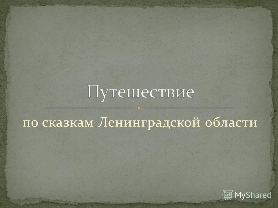 по сказкам Ленинградской области