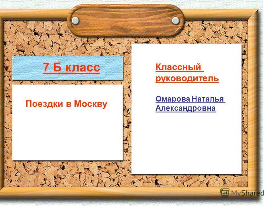 7 Б класс Поездки в Москву Классный руководитель Омарова Наталья Александровна