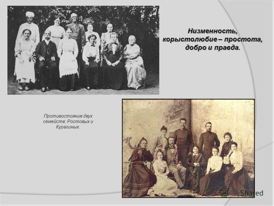 Ф.М. Достоевский Чтобы очистить свою душу, надо покаяться перед Богом, людьми и собственной совестью.