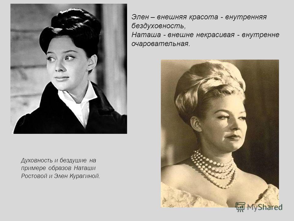 Противостояние двух семейств: Ростовых и Курагиных. Низменность, корыстолюбие – простота, добро и правда.