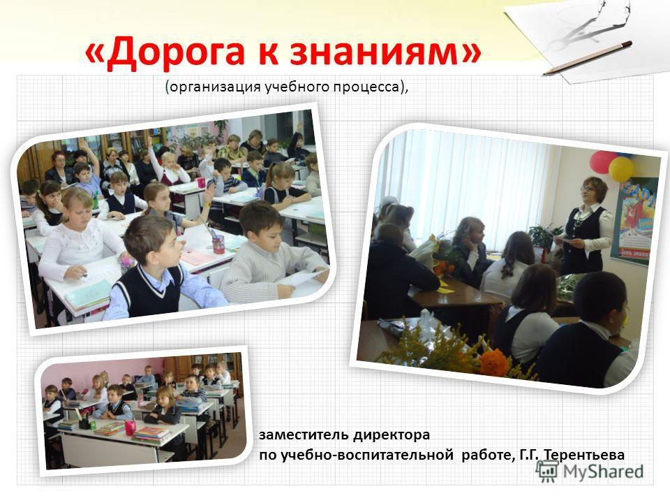 «Дорога к знаниям» (организация учебного процесса), заместитель директора по учебно-воспитательной работе, Г.Г. Терентьева