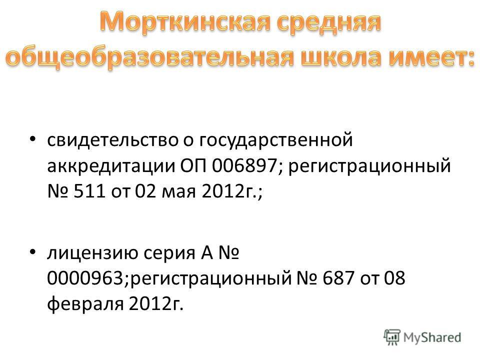 свидетельство о государственной аккредитации ОП 006897; регистрационный 511 от 02 мая 2012г.; лицензию серия А 0000963;регистрационный 687 от 08 февраля 2012г.