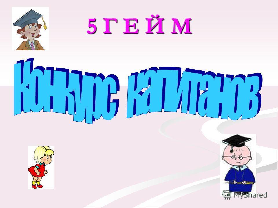 5 Г Е Й М