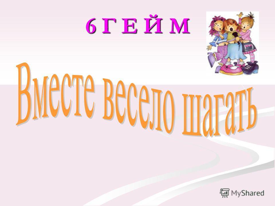 6 Г Е Й М