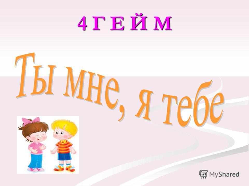 4 Г Е Й М