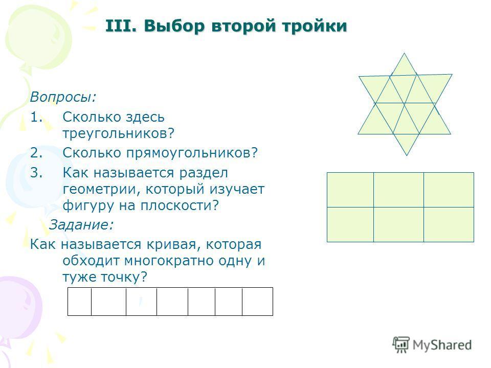 II.Выбор первой тройки Вопросы: 1. Сосчитать, сколько углов, меньших 180 градусов, изображено. 2. Сколько стало углов? 3. Как называется утверждение, которое принимается без доказательств? Задание: Как называется фигура, которая получается от вращени