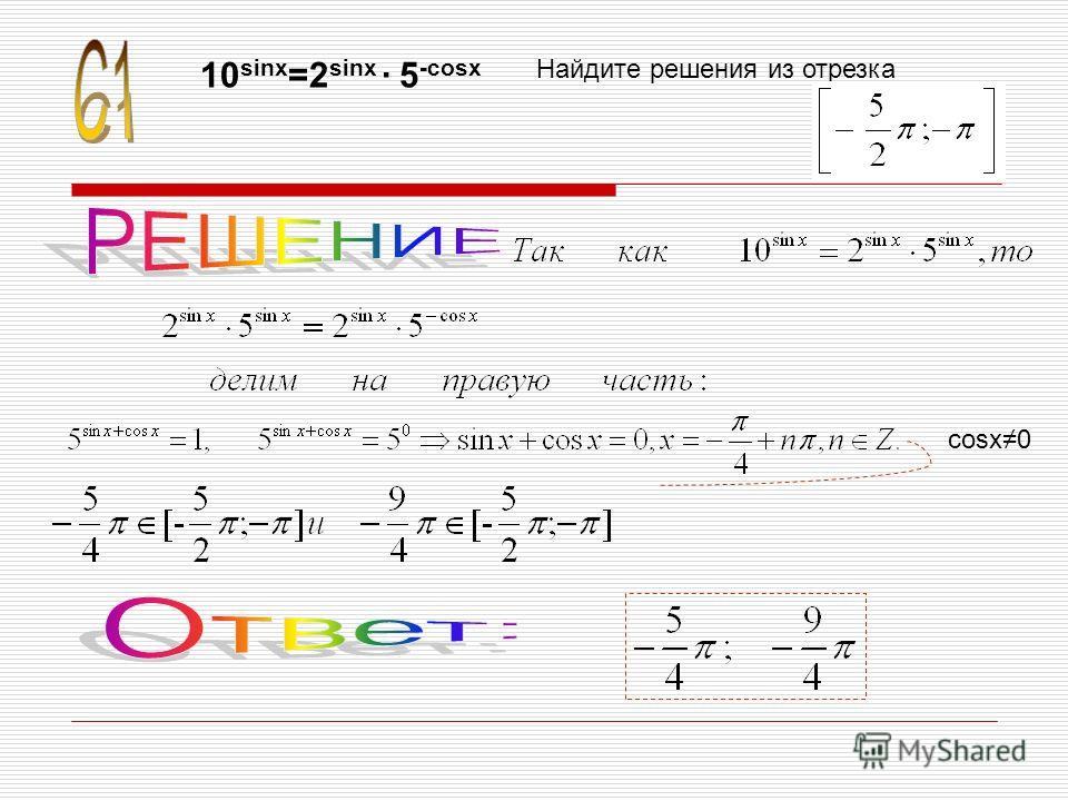 Найдите решения из отрезка 10 sinx =2 sinx · 5 -cosx cosx0
