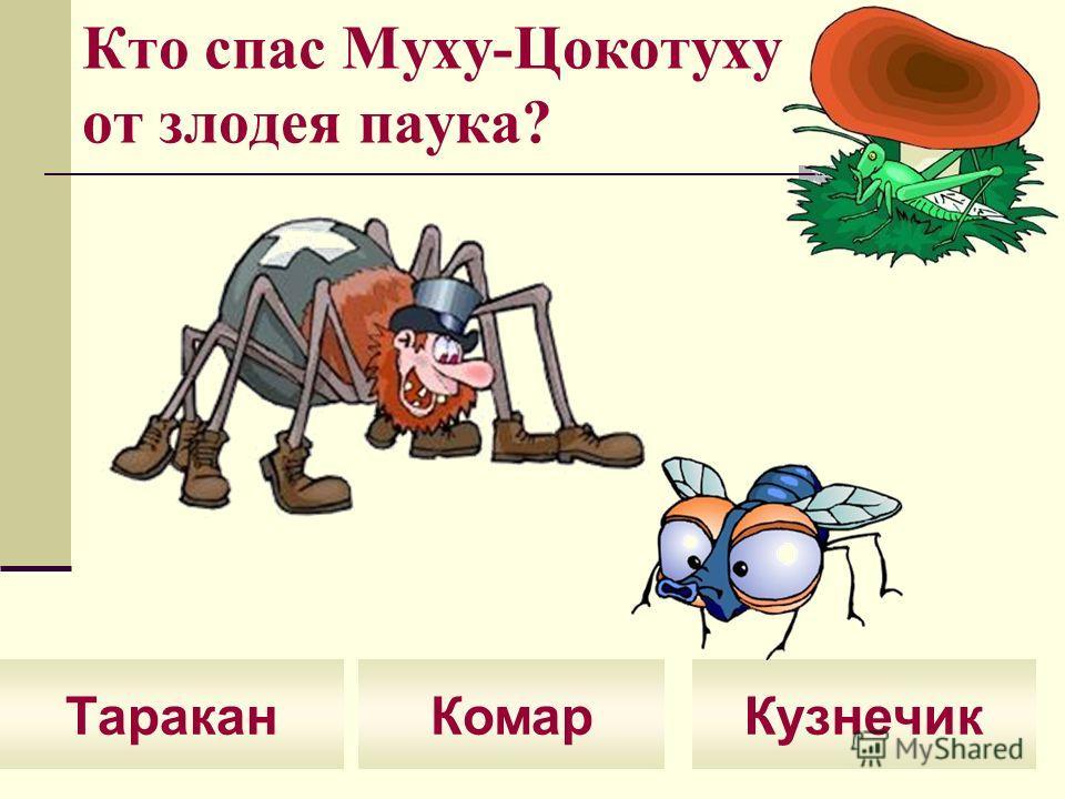 Чем муха угощала бабочку? ВареньемМёдом Цветочным нектаром