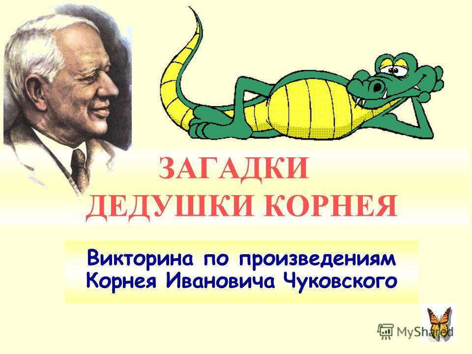 Книжки Корнея Ивановича Чуковского уже много лет дарят нам радость. В них происходят необыкновенные чудеса. Даже малыши, ещё не умеющие читать, знакомы с Мухой-Цокотухой, добрым доктором Айболитом, смельчаком Бибигоном… Его весёлые, забавные стихи бу