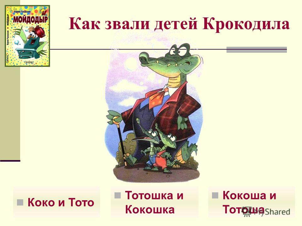 Мочалка Крокодил Кто преследовал грязнулю по улицам города? Мойдодыр