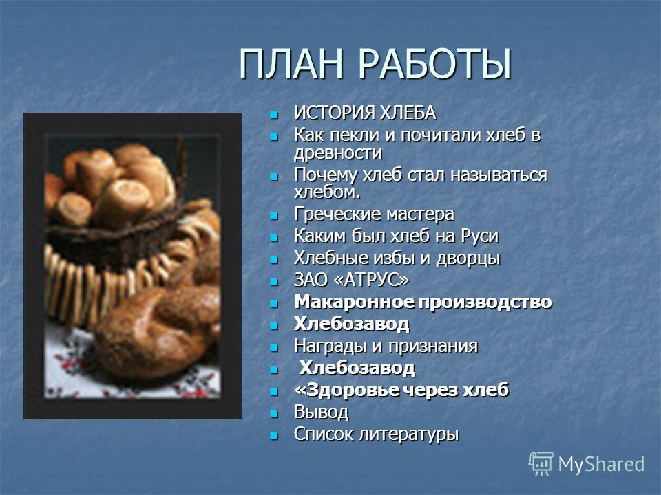 ПЛАН РАБОТЫ ИСТОРИЯ ХЛЕБА ИСТОРИЯ ХЛЕБА Как пекли и почитали хлеб в древности Как пекли и почитали хлеб в древности Почему хлеб стал называться хлебом. Почему хлеб стал называться хлебом. Греческие мастера Греческие мастера Каким был хлеб на Руси Как