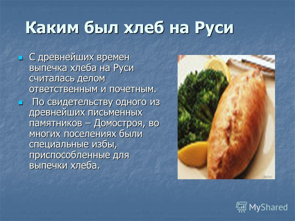 С древнейших времен выпечка хлеба на Руси считалась делом ответственным и почетным. С древнейших времен выпечка хлеба на Руси считалась делом ответственным и почетным. По свидетельству одного из древнейших письменных памятников – Домостроя, во многих