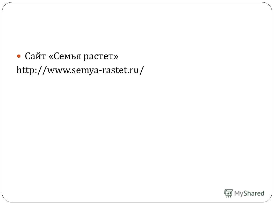 Сайт « Семья растет » http://www.semya-rastet.ru/