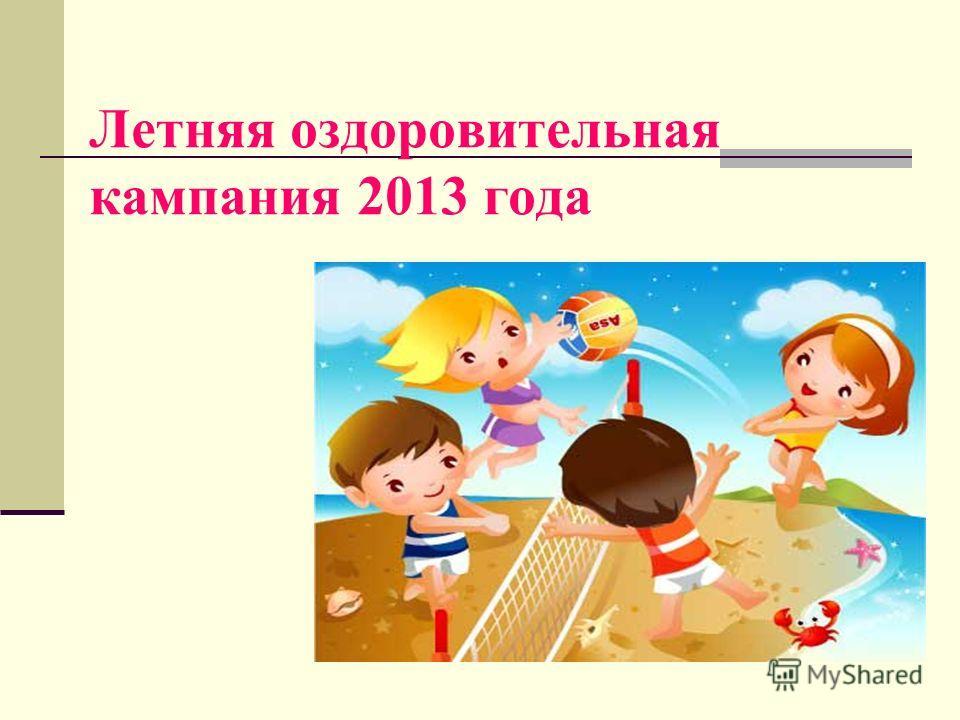 Летняя оздоровительная кампания 2013 года