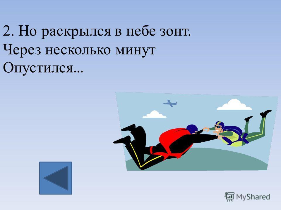 1.Смело в небе проплывает, Обгоняя птиц полет. Человек им управляет, Что такое …