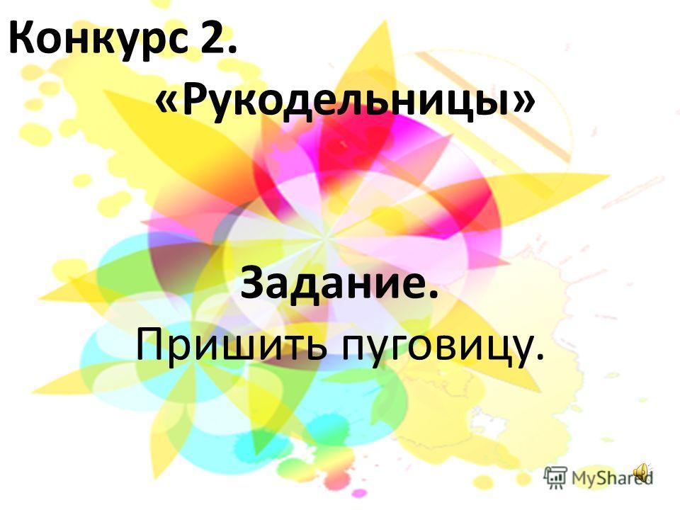 Конкурс 1. «Приветствие команд» Задание. Придумать название и девиз, эмблему..