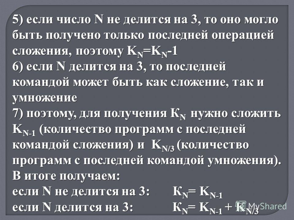 5) если число N не делится на 3, то оно могло быть получено только последней операцией сложения, поэтому K N =K N -1 6) если N делится на 3, то последней командой может быть как сложение, так и умножение 7) поэтому, для получения К N нужно сложить K