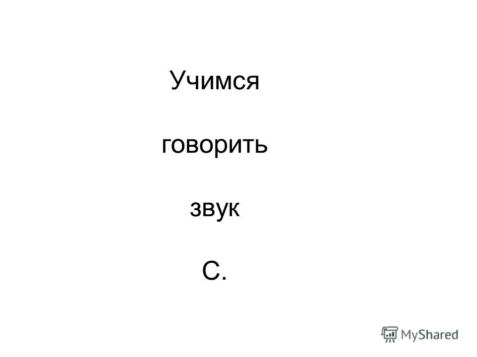 Учимся говорить звук С.
