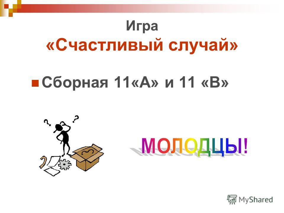 Игра «Счастливый случай» Сборная 11«А» и 11 «В»