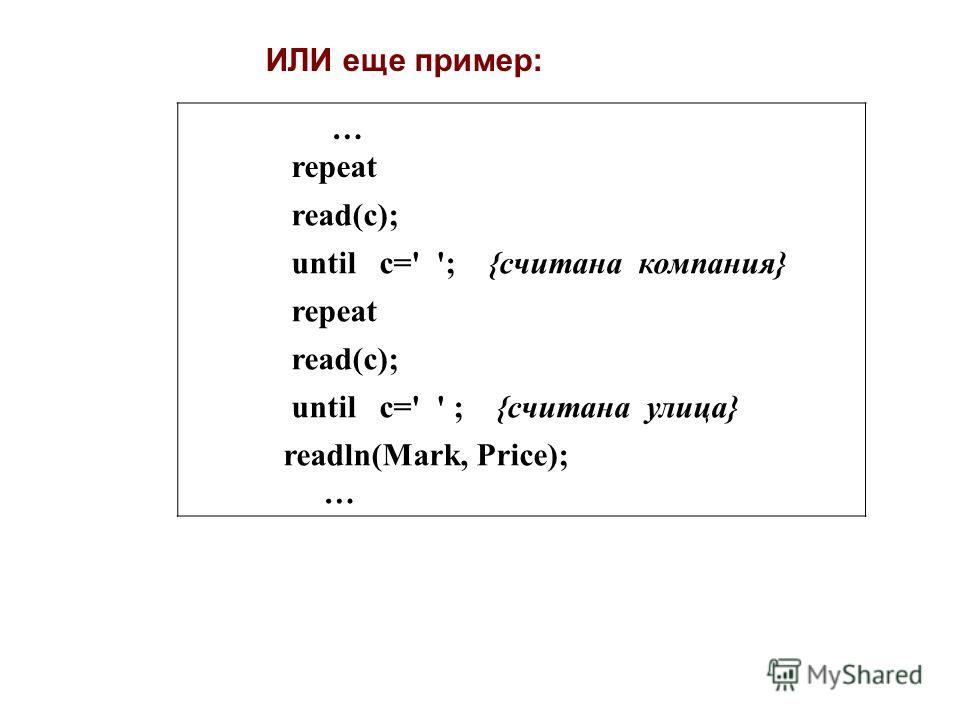 … repeat read(c); until c=' '; {считана компания} repeat read(c); until c=' ' ; {считана улица} readln(Mark, Price); … ИЛИ еще пример: