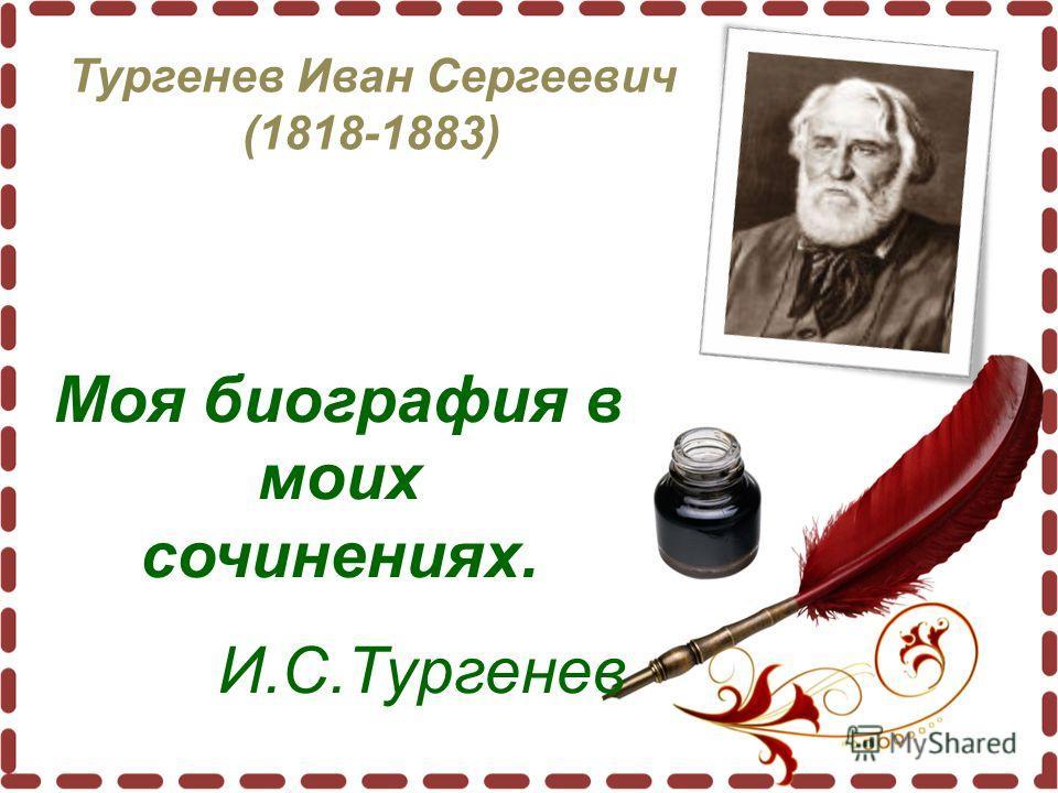 Тургенев Иван Сергеевич (1818-1883) Моя биография в моих сочинениях. И.С.Тургенев