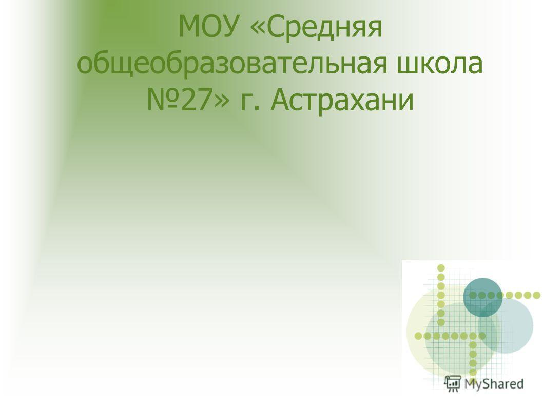МОУ «Средняя общеобразовательная школа 27» г. Астрахани