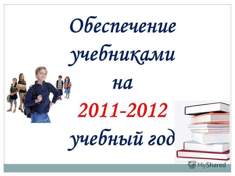 Обеспечение учебниками на 2011-2012 учебный год