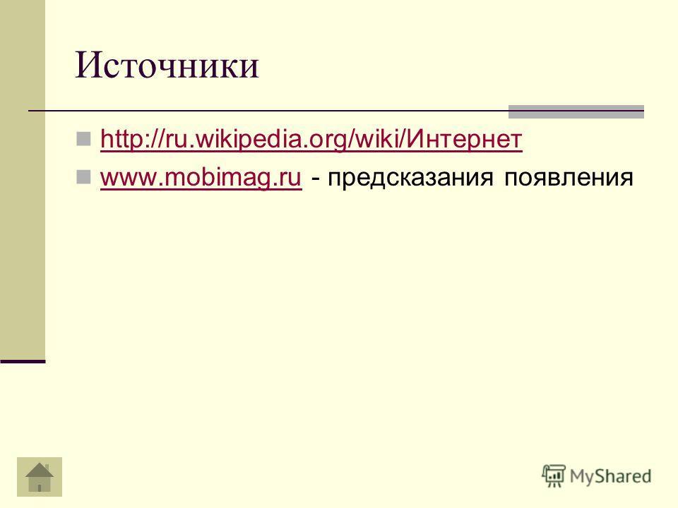 Источники http://ru.wikipedia.org/wiki/Интернет www.mobimag.ru - предсказания появления www.mobimag.ru