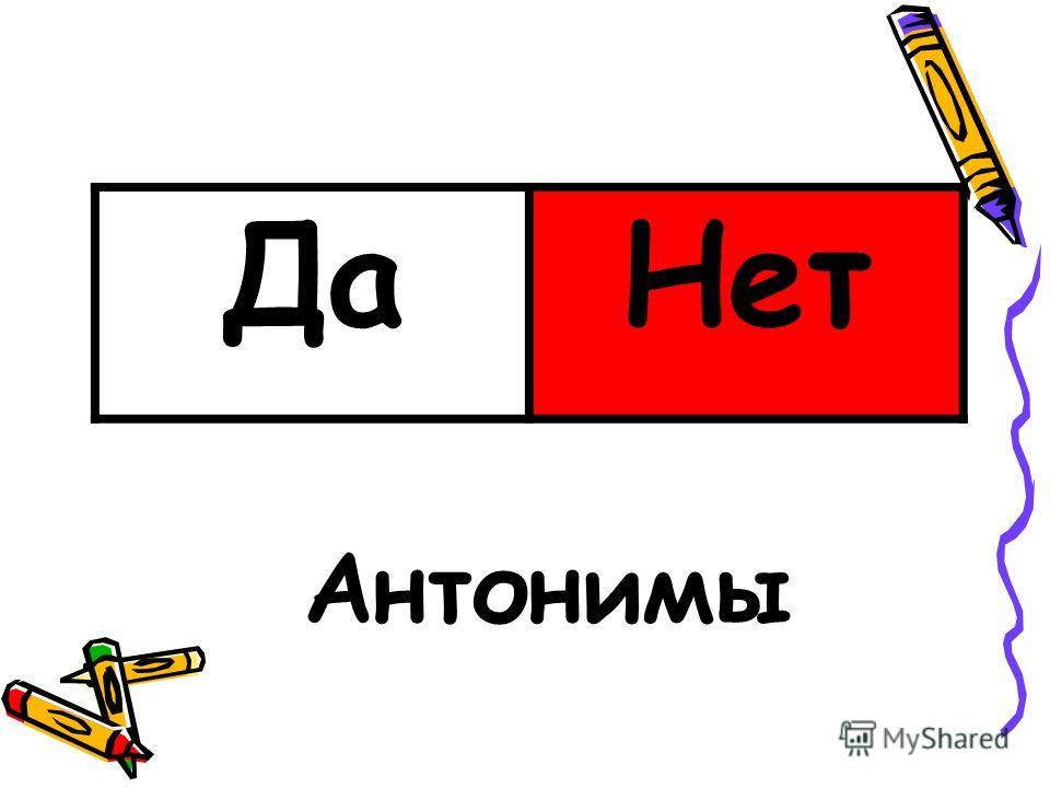 Антонимы ДаНет
