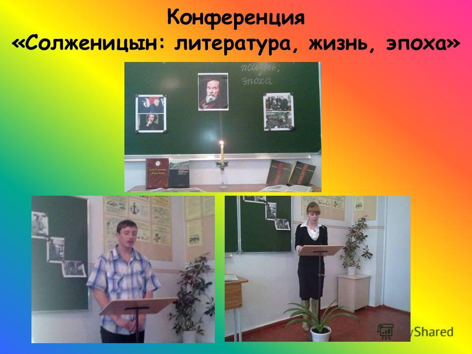 Конференция «Солженицын: литература, жизнь, эпоха»