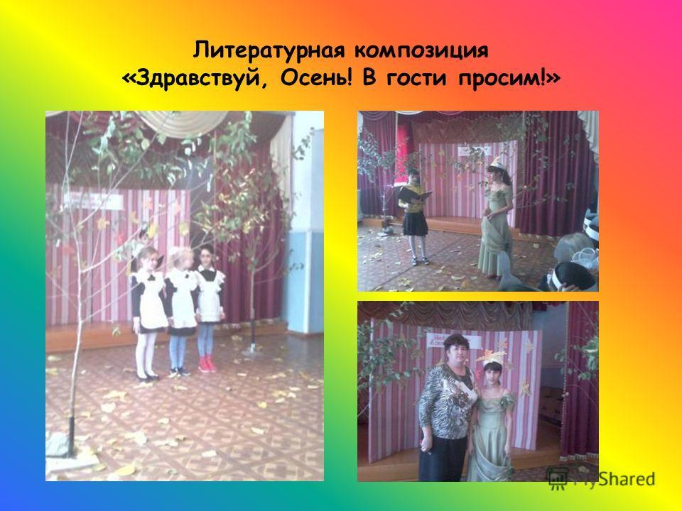Литературная композиция «Здравствуй, Осень! В гости просим!»